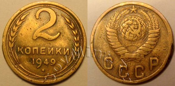2 копейки 1949 шт.Б (Федорин 90), старт: 8000 руб, итоговая цена: 16000 руб, аукцион: ЦФН, дата: 21.02.2013