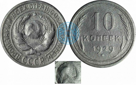 10 копеек 1929 шт.1.1 (Федорин 47а), старт: 31500 руб, конечная цена: 31500 руб, аукцион: ЦФН, дата: 07.02.2014