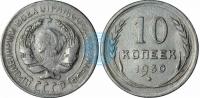 10 копеек 1930 шт.1.2 (Федорин 49), старт: 52500 руб, конечная цена: 52500 руб, аукцион: ЦФН, дата: 03.02.2014