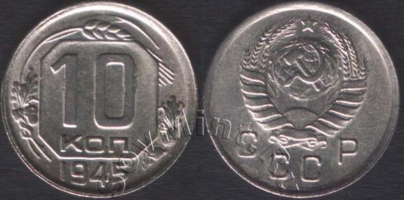 10 копеек 1945 шт.1.1А (Федорин 85), старт: 7000 руб, конечная цена: 7000 руб, аукцион: ЦФН, дата: 05.09.2013