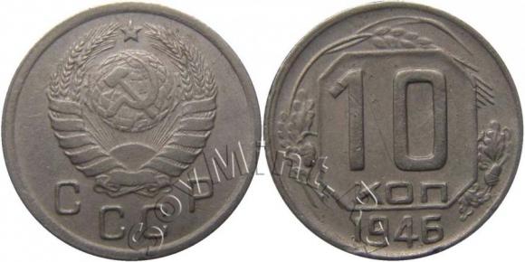 10 копеек 1946 шт.1.1 (Федорин 90), старт: 22500 руб, итоговая цена: 22500 руб, аукцион: ЦФН, дата: 28.04.2013
