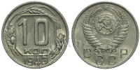 10 копеек 1949 шт.1.31 (Федорин 104), старт: 10000 руб, конечная цена: 65000 руб, аукцион: ЦФН, дата: 13.01.2014