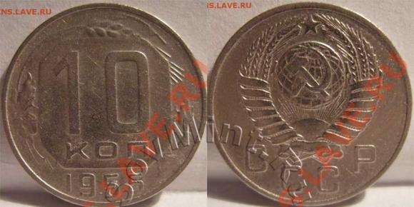 10 копеек 1956 шт.1.1(57) (Федорин 120), старт: 200 руб, конечная цена: 21000 руб, аукцион: Самара Нумизматика, дата: 28.11.2013