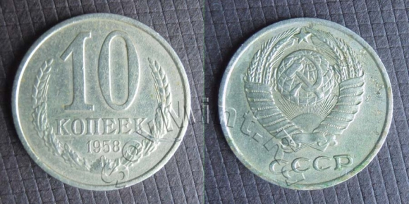 10 копейки 1958 (Федорин 124), старт: 1000 руб, конечная цена: 2200 руб, аукцион: ЦФН, дата: 03.12.2013