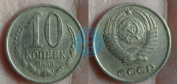 10 копеек 1958 (Федорин 124), старт: 25000 руб, конечная цена: 25000 руб, аукцион: форум Старая Монета, дата: 22.01.2014