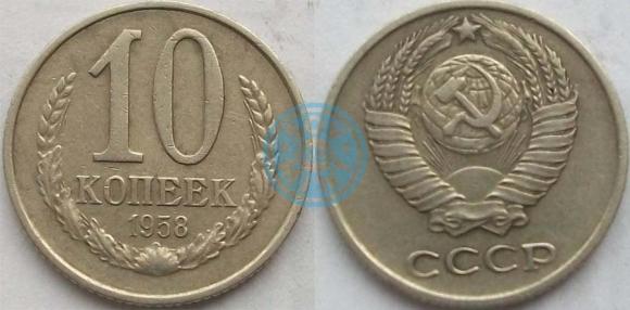 10 копеек 1958 (Федорин 124), старт: 20000 руб, конечная цена: 29280 руб, аукцион: виолити, дата: 18.01.2014