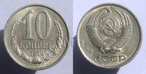10 копеек 1958 шт.1.11 (Федорин 124), старт: 20000 руб, итоговая цена: 31000 руб, аукцион: ЦФН, дата: 25.04.2013