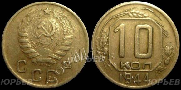 10 копеек 1944 шт.3.31* с 16 лучами (Федорин 110), старт: 1000 руб, конечная цена: 102000 руб, аукцион: ЦФН, дата: 25.11.2013