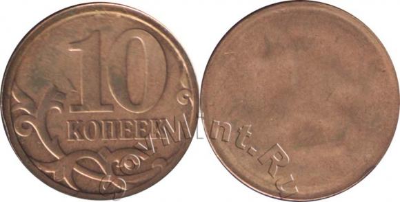 10 копеек Банка России односторонний чекан, старт: 1000 руб, итоговая цена: 7300 руб, аукцион: ЦФН, дата: 08.04.2013