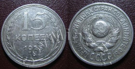 15 копеек 1925 шт.1.12Г (Федорин 18) старт: 6000 руб, итоговая цена: 17500 руб, аукцион: Самара Нумизматика, дата: 21.02.2013
