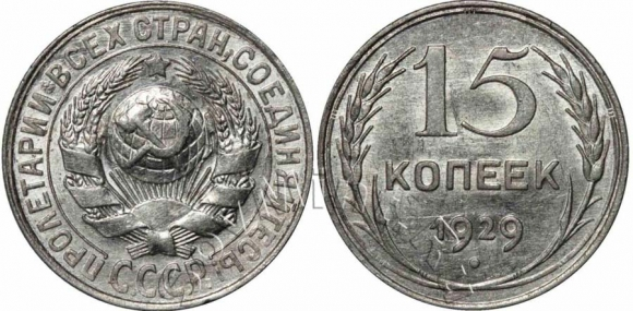 15 копеек 1929 шт.А (Федорин 44), старт: 3200 руб, конечная цена: 3230 руб, аукцион: ЦФН, дата: 09.11.2013