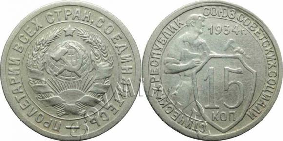15 копеек 1934 шт.1.1 (Федорин 44), старт: 9600 руб, конечная цена: 9760 руб, аукцион: ЦФН, дата: 02.11.2013