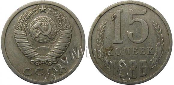 15 копейки 1986 шт.1 из обращения (Федорин 159), старт: 9000 руб, итоговая цена: 15000 руб, аукцион: ЦФН, дата: 21.04.2013