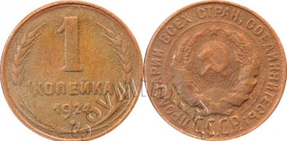 1 копейка 1924 года шт.20к24 («перепутка», Федорин 5), старт: 1000 руб, итоговая цена: 27000 руб, аукцион: Самара Нумизматика, дата: 06.02.2013