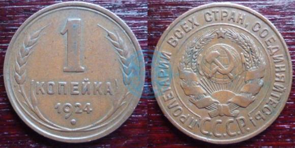 1 копейка 1924 шт.20к24