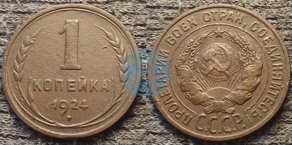 """1 копейка 1924. шт.20к24 """"перепутка"""" (Федорин 5), старт: 75000 руб, конечная цена: 75400 руб, аукцион: Молоток, дата: 22.02.2014"""