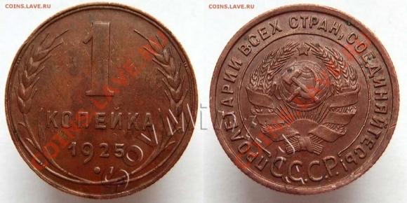 1 копейка 1925 (Федорин 6), старт: 10000 руб, конечная цена: 10300 руб, аукцион: Самара Нумизматика, дата: 11.11.2013