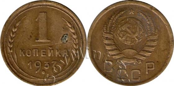 1 копейка 1937 шт.1.1Г (Федорин 43), старт: 1000 руб, итоговая цена: 35000 руб, аукцион: ЦФН, дата: 16.03.2013