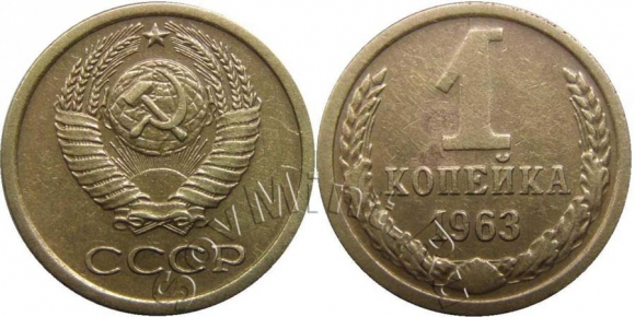 1 копейка 1963, шт.1.31 (Федорин 137), старт: 15000 руб, итоговая цена: 18600 руб, аукцион: ЦФН, дата: 28.04.2013