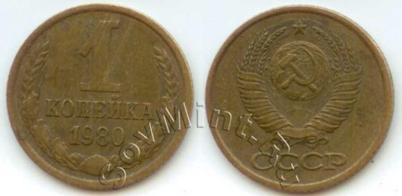 1 копейка 1980, шт.2 (Федорин 162), старт: 7500 руб, итоговая цена: 14013 руб, аукцион: ЦФН, дата: 27.04.2013