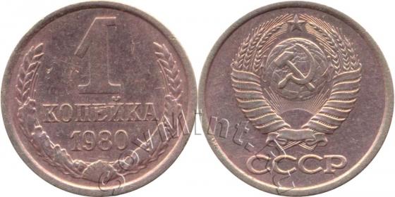 1 копейка 1980 шт.2, старт: 10000 руб, итоговая цена: 15000 руб, аукцион: Самара нумизматика форум, дата: 26.01.2013