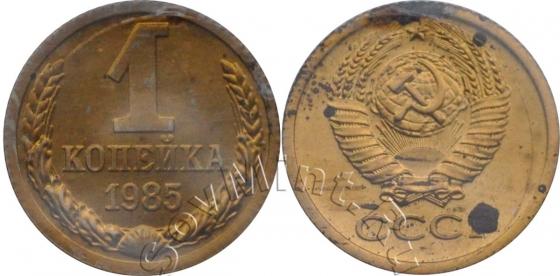 1 копейка 1985 (шт1.42, Федорин 113) в составе мягкого набора, фиксированная цена: 17000 руб, аукцион: ЦФН, дата: 28.01.2013
