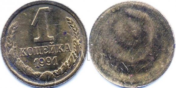 1 копейка 1991, монетный брак: односторонний чекан