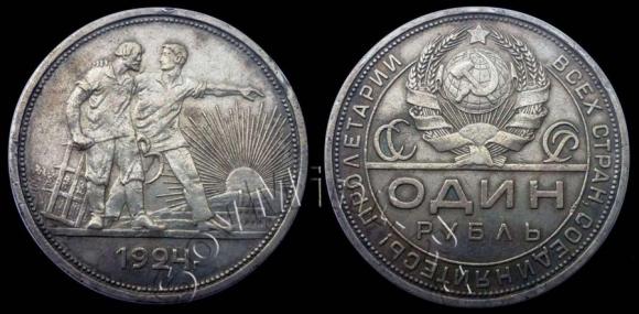 1 рубль 1924 шт.1.2Б