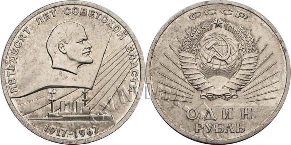 1 рубль 1967, 50 лет Советской власти, пробный