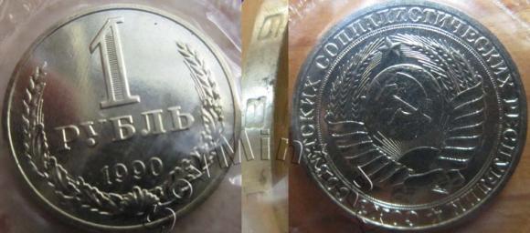 1 рубль 1990 гурт 1989 в составе набора, старт: 8800 руб, итоговая цена: 16000 руб, аукцион: ЦФН, дата: 17.04.2013