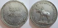 1 рубль 1922 Шорно-футлярная и чемоданная фабрика, старт: 30000 руб, итоговая цена: 40040 руб, аукцион: ЦФН, дата: 26.03.2013