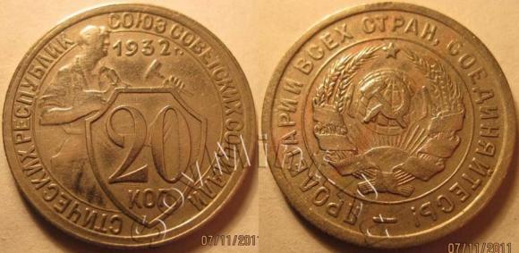 20 копеек 1932 шт.1.2Б (Федорин 26), старт: 1000 руб, конечная цена: 14000 руб, аукцион: ЦФН, дата: 05.09.2013
