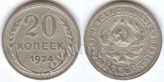 20 копеек 1924 года шт.1к24 («перепутка», Федорин 9), старт: 65000 руб, итоговая цена: 96000 руб, аукцион: ЦФН, дата: 10.03.2013