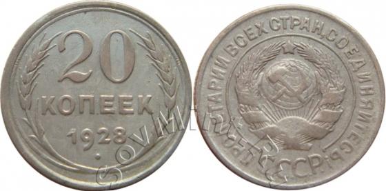 20 копеек 1928 года шт.3к26 («перепутка», Федорин 15), старт: 1000 руб, итоговая цена: 4000 руб, аукцион: ЦФН, дата: 02.02.2013