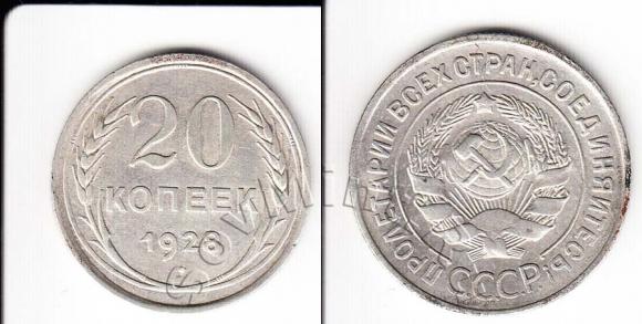 20 копейки 1928 шт.20к (Федорин 15), старт: 1000 руб, конечная цена: 2750 руб, аукцион: ЦФН, дата: 22.11.2013