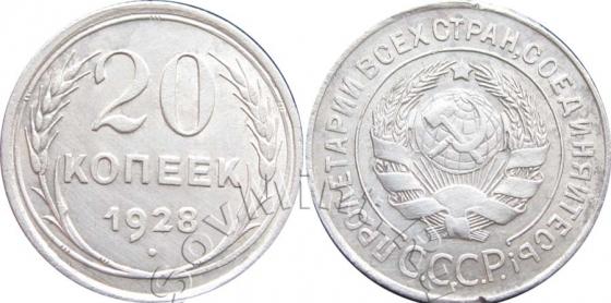 20 копеек 1928 года шт.3к26 («перепутка», Федорин 15), старт: 500 руб, итоговая цена: 3334 руб, аукцион: Самара Нумизматика, дата: 05.02.2013