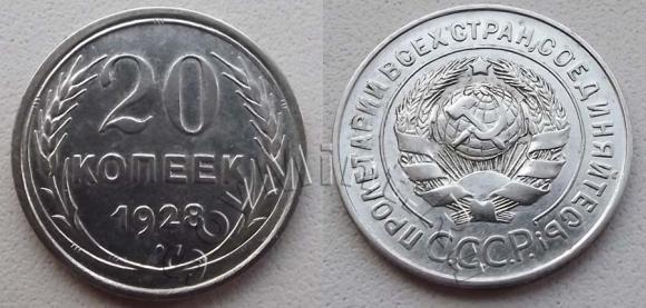 20 копеек 1928 перепутка (шт.3к26), старт: 1000 руб, конечная цена: 4000 руб, аукцион: ЦФН, дата: 07.11.2013