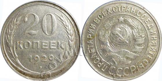 20 копеек 1929 года шт.3к26 («перепутка», Федорин 17), старт: 7000 руб, итоговая цена: 7600 руб, аукцион: форум Самара нумизматика, дата: 03.02.2013