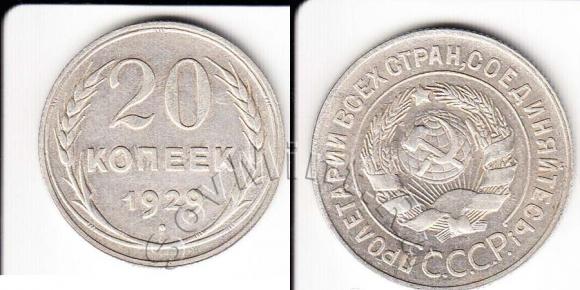 20 копейки 1929 шт.20к (Федорин 17), старт: 1000 руб, конечная цена: 4444 руб, аукцион: ЦФН, дата: 22.11.2013