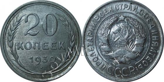 20 копеек 1930 года шт.3к26 («перепутка», Федорин 19), старт: 3000 руб, итоговая цена: 8400 руб, аукцион: ЦФН, дата: 05.02.2013