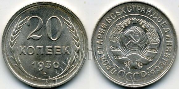 20 копеек 1930 перепутка (шт.3к26), старт: 1600 руб, конечная цена: 5920 руб, аукцион: ЦФН, дата: 10.11.2013