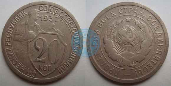 20 копеек 1932 шт.1.1Б (Федорин 24а), старт: 1000 руб, конечная цена: 26200 руб, аукцион: ЦФН, дата: 10.03.2014