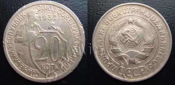 20 копеек 1932, перепутка шт.3к26, итоговая цена: 100500, дата:31 июля 2013, аукцион: ЦФН