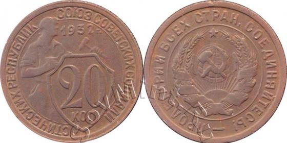 20 копеек 1932 года шт.Б («колбаса», Федорин 265), старт: 1000 руб, итоговая цена: 7000 руб, аукцион: Самара Нумизматика, дата: 06.02.2013