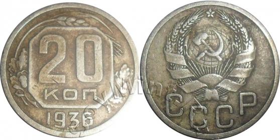 20 копеек 1936 года шт.3к35 («перепутка», Федорин 35), старт: 7000 руб, итоговая цена: 8800 руб, аукцион: форум Самара нумизматика, дата: 31.01.2013