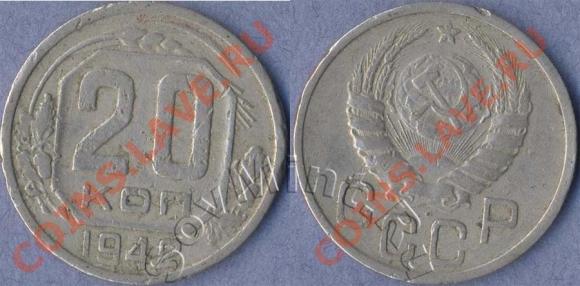 20 копеек 1942 перепутка (шт.3к37), старт: 10000 руб, конечная цена: 40500 руб, аукцион: Самара Нумизматика, дата: 12.11.2013