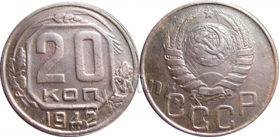 20 копеек 1942 года шт.1.12А (Федорин 51а), старт: 1000 руб (блиц: 50000 руб), итоговая цена: 41000 руб, аукцион: ЦФН, дата: 29.01.2013