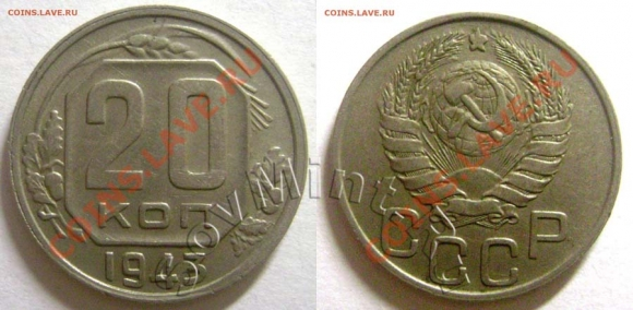 20 копеек 1943 шт.1.23А (Федорин 63а) старт: 500 руб, итоговая цена: 10500 руб, аукцион: Самара Нумизматика, дата: 14.04.2013