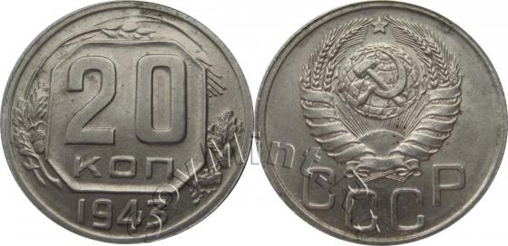 20 копеек 1943 шт.1.12Б, старт: 12000 руб, итоговая цена: 25000 руб, аукцион: ЦФН, дата: 24.01.2013