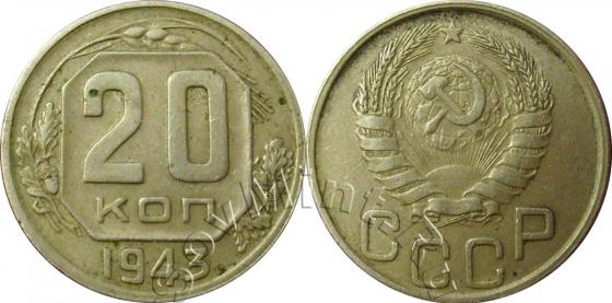 20 копейка 1943 шт.1.13В, старт: 15000 руб, итоговая цена: 16100 руб, аукцион: ЦФН, дата: 27.01.2013